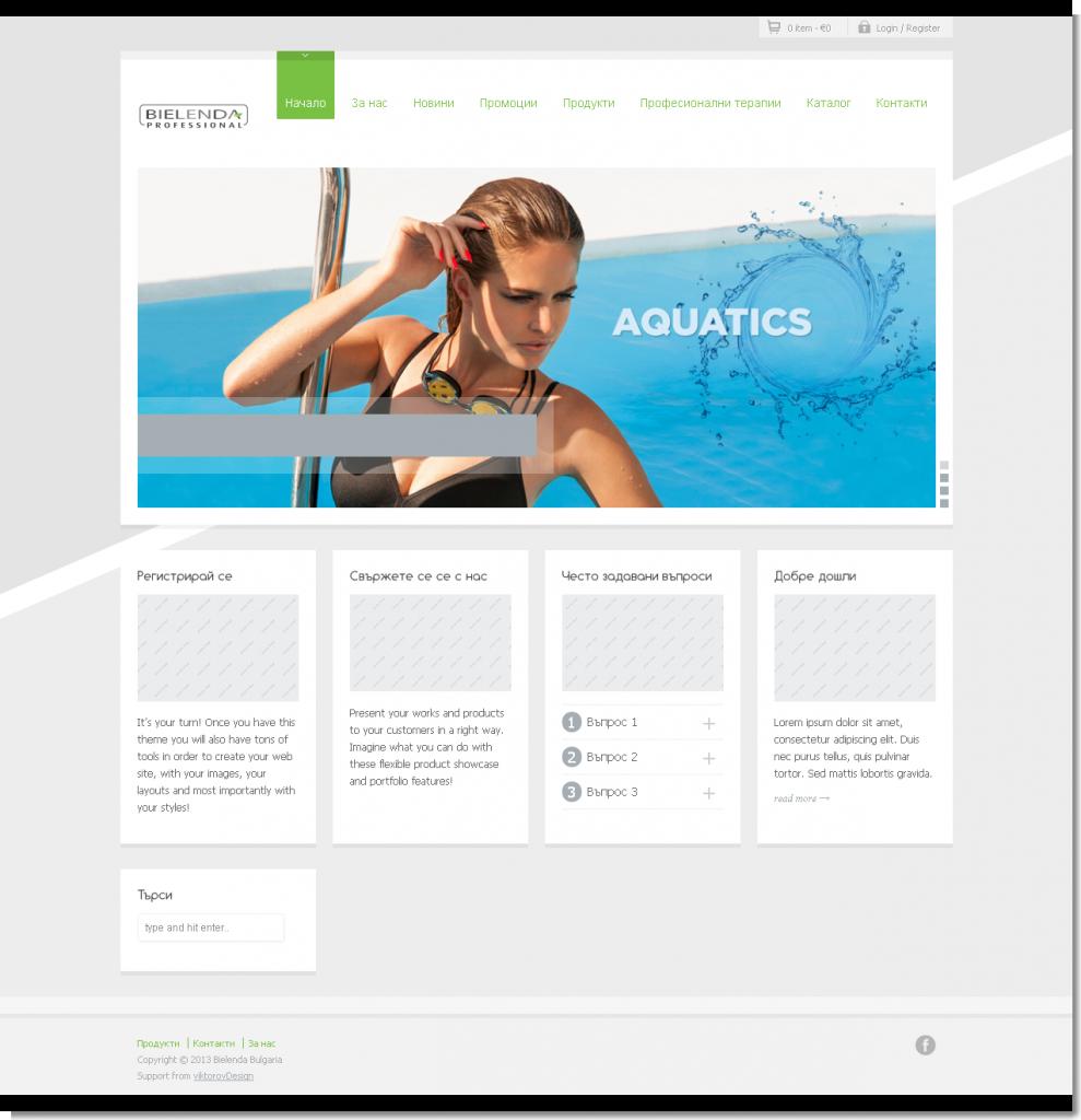 Изграждане на сайт на Bielenda България.
