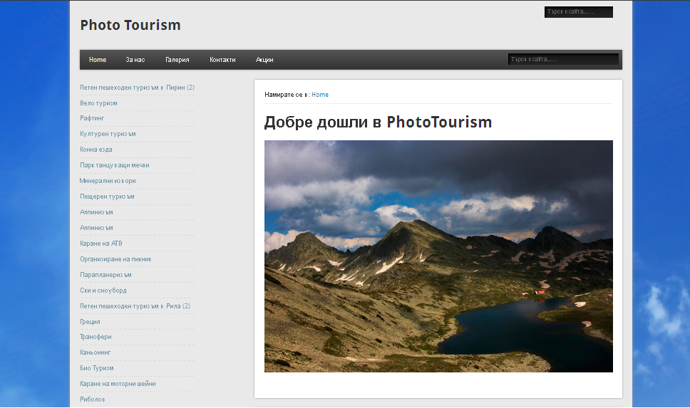 Изграждане на сайт phototourism-bansko.com