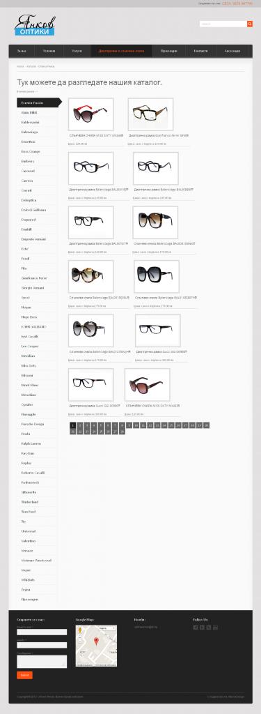 Изграждане на сайт на Оптика Янков