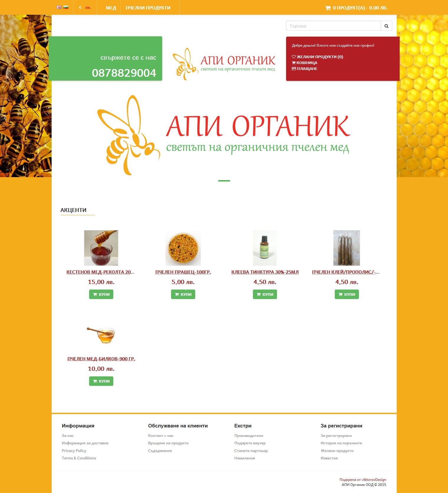 Инсталиране на онлайн магазин Api Organic